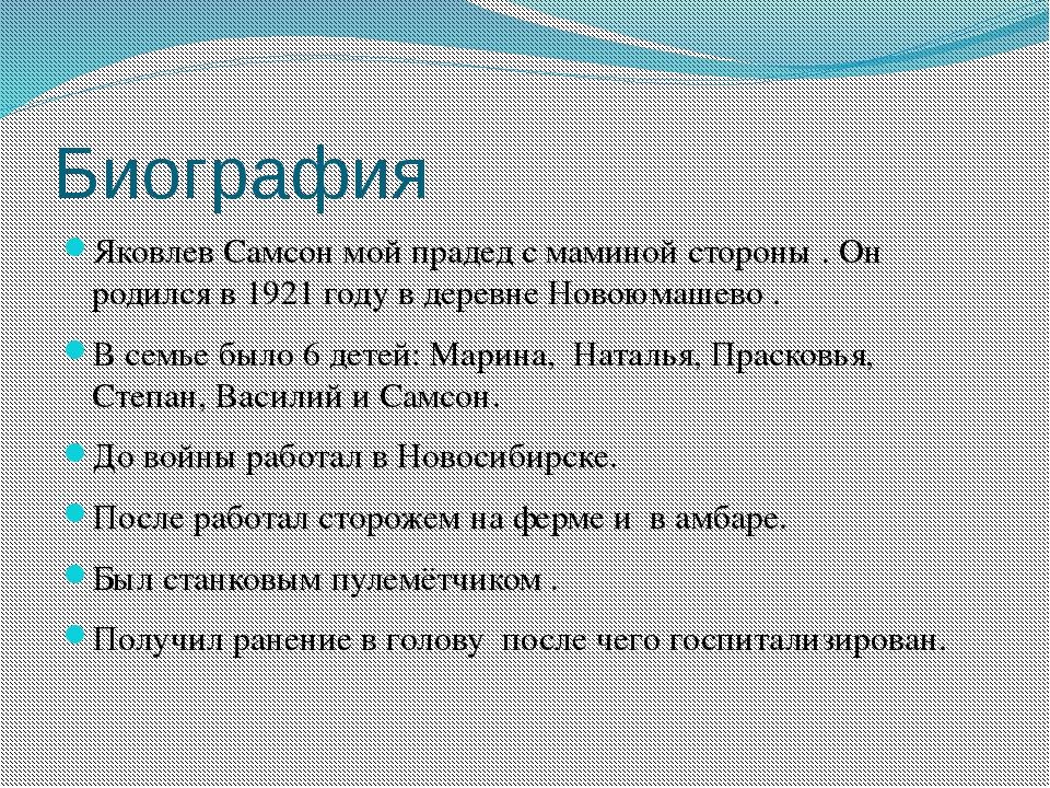Биография Яковлев Самсон мой прадед с маминой стороны . Он родился в 1921 год...
