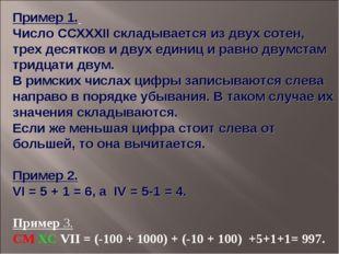 Пример 1. Число ССХХХII складывается из двух сотен, трех десятков и двух един
