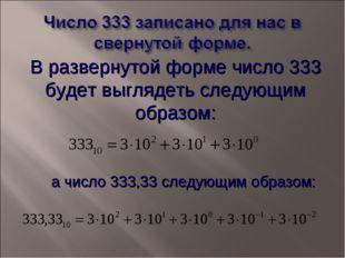 В развернутой форме число 333 будет выглядеть следующим образом: а число 333,