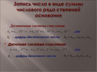 Десятичная система счисления: ,где - цифры десятичного числа Двоичная система