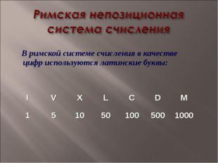 В римской системе счисления в качестве цифр используются латинские буквы: I