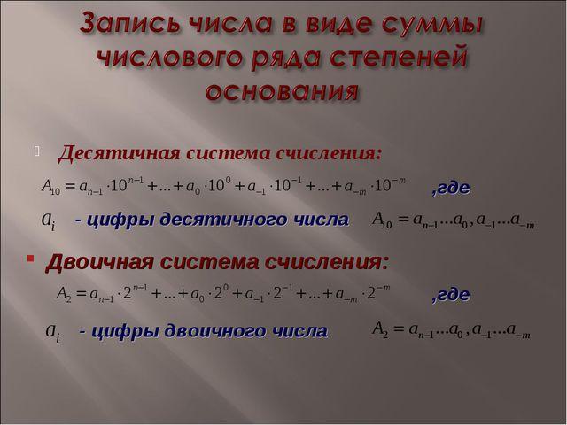 Десятичная система счисления: ,где - цифры десятичного числа Двоичная система...