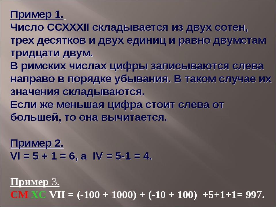Пример 1. Число ССХХХII складывается из двух сотен, трех десятков и двух един...