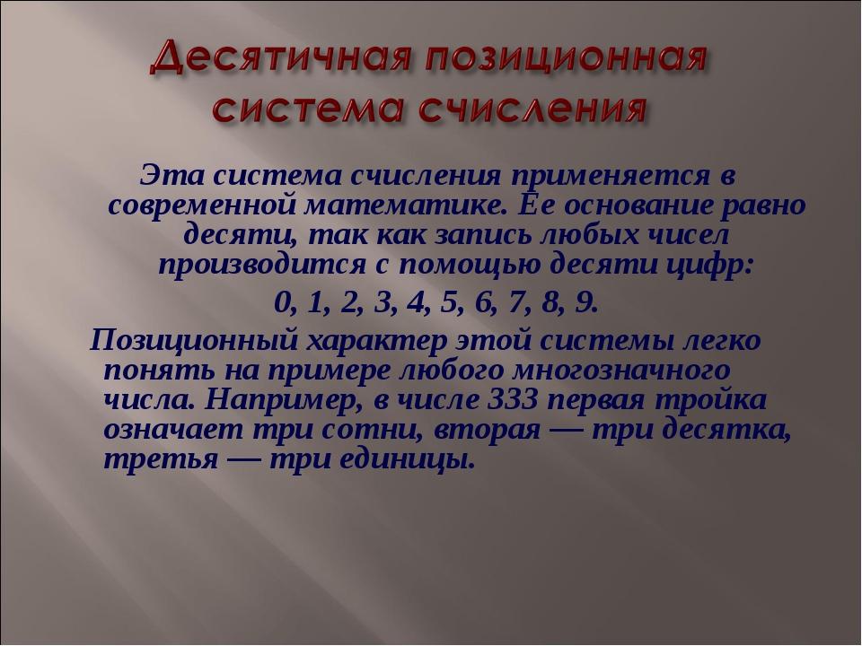 Эта система счисления применяется в современной математике. Ее основание равн...