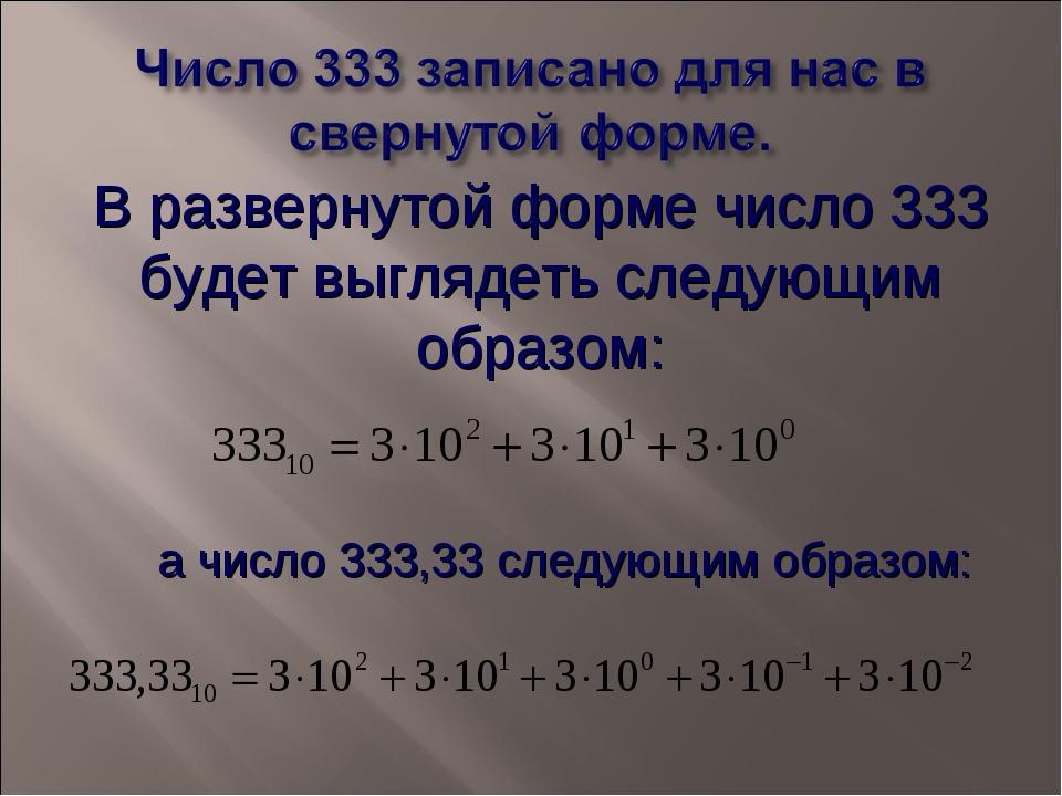 В развернутой форме число 333 будет выглядеть следующим образом: а число 333,...