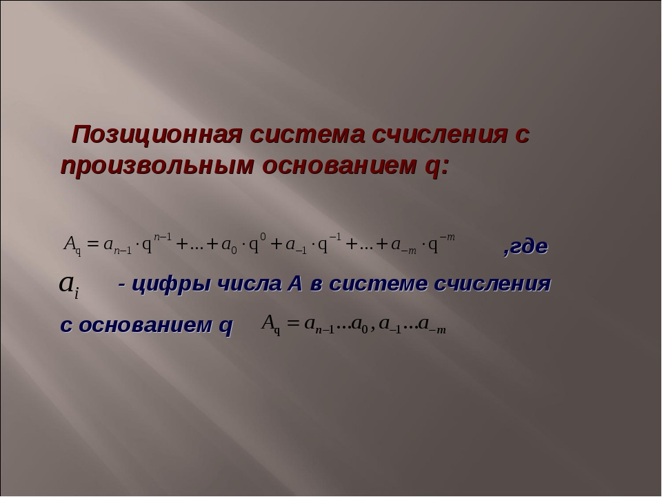 Позиционная система счисления с произвольным основанием q: ,где - цифры числ...