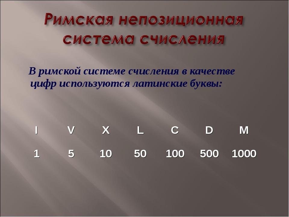 В римской системе счисления в качестве цифр используются латинские буквы: I...