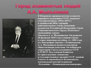 ВПокровске прошли детство июность народного художника СССР, лауреата госуда