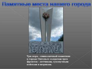 Три пера - символичный памятник в городе Энгельсе солдатам трех фронтов - лет