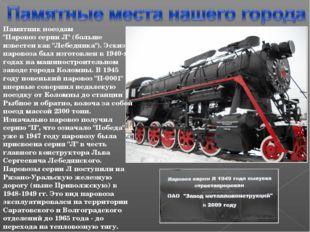 """Памятник поездам """"Паровоз серии Л"""" (больше известен как """"Лебедянка""""). Эскиз п"""
