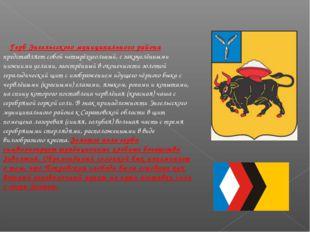 Герб Энгельсского муниципального района представляет собой четырёхугольный,