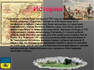 Покровская слобода была основана в 1747 году на левом берегу реки Волги, напр
