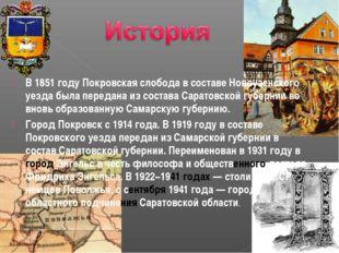 В 1851 году Покровская слобода в составе Новоузенского уезда была передана из