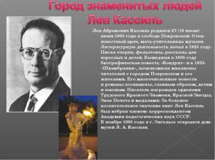 ЛевАбрамович Кассиль родился 27(10июля) июня 1905 года вслободе Покровско