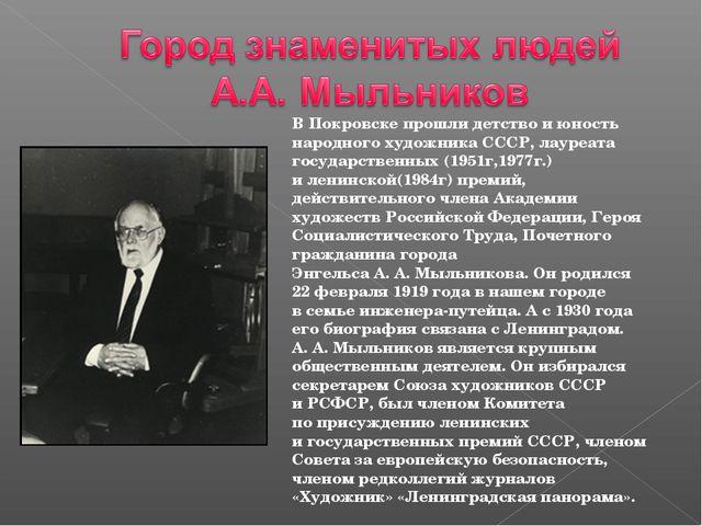 ВПокровске прошли детство июность народного художника СССР, лауреата госуда...