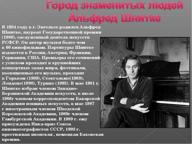 В1934 году вг. Энгельсе родился Альфред Шнитке, лауреат Государственной пре...
