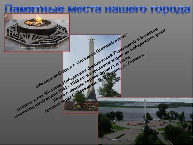 Обелиск победы в г. Энгельсе (Вечный огонь) Открыт в год 55-летия Победы над...