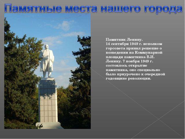 Памятник Ленину. 14 сентября 1949 г. исполком горсовета принял решение о возв...