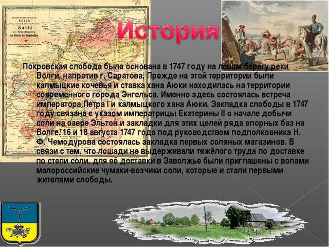 Покровская слобода была основана в 1747 году на левом берегу реки Волги, напр...