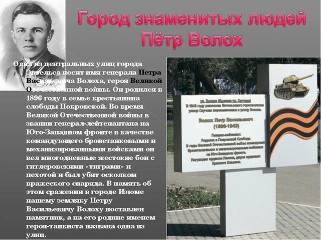 Одна из центральных улиц города Энгельса носит имя генерала Петра Васильевича...