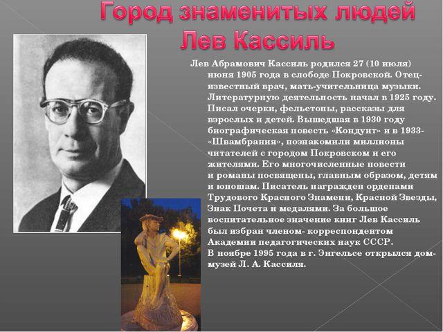 ЛевАбрамович Кассиль родился 27(10июля) июня 1905 года вслободе Покровско...