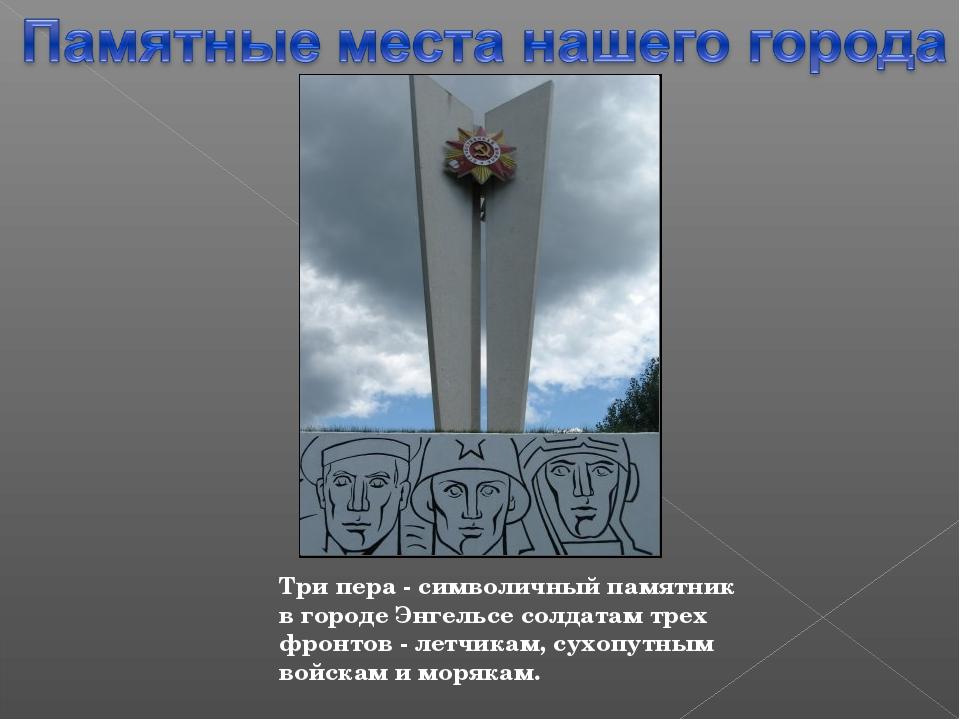 Три пера - символичный памятник в городе Энгельсе солдатам трех фронтов - лет...