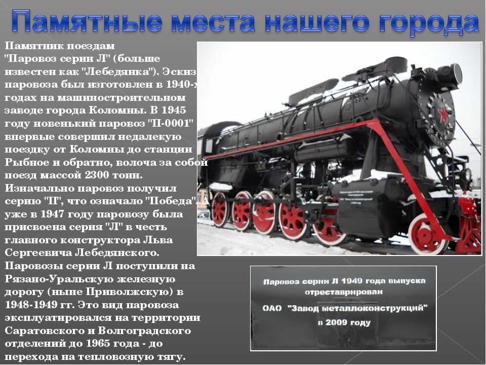 """Памятник поездам """"Паровоз серии Л"""" (больше известен как """"Лебедянка""""). Эскиз п..."""