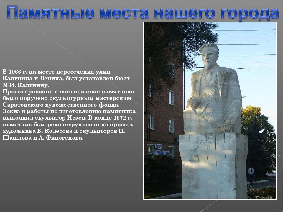 В 1966 г. на месте пересечения улиц Калинина и Ленина, был установлен бюст М....
