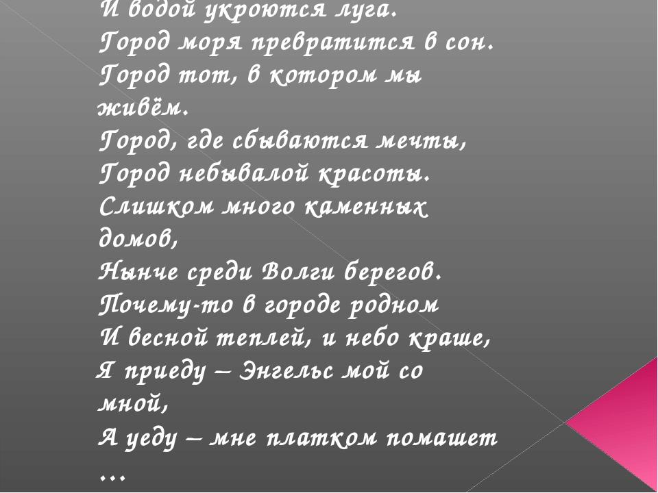 Разливает Волга берега И водой укроются луга. Город моря превратится в сон. Г...