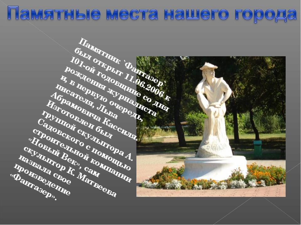 Памятник `Фантазер` был открыт 11.06.2006 к 101-ой годовщине со дня рождения...