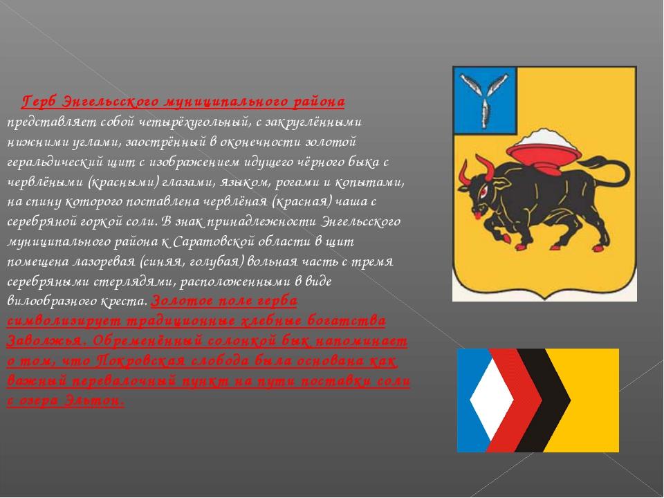 Герб Энгельсского муниципального района представляет собой четырёхугольный,...