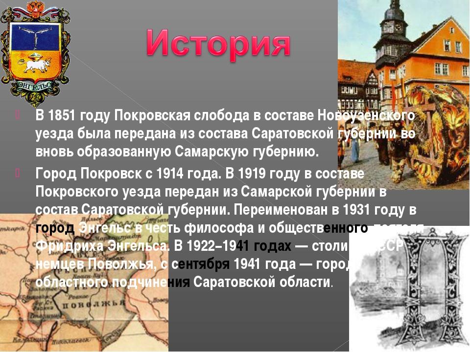 В 1851 году Покровская слобода в составе Новоузенского уезда была передана из...