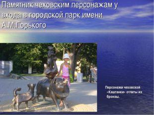 Памятник чеховским персонажам у входа в городской парк имени А.М.Горького Пер