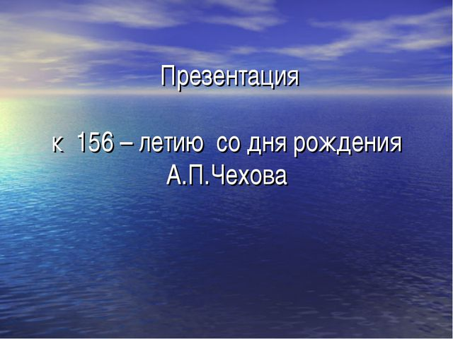Презентация к 156 – летию со дня рождения А.П.Чехова