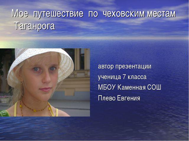Мое путешествие по чеховским местам Таганрога автор презентации ученица 7 кла...