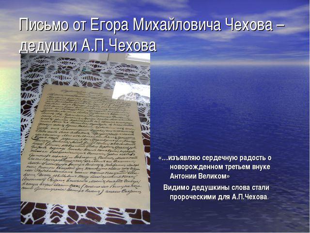 Письмо от Егора Михайловича Чехова – дедушки А.П.Чехова Это письмо прислал де...