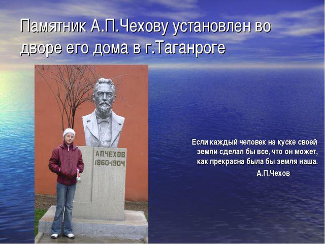 Памятник А.П.Чехову установлен во дворе его дома в г.Таганроге Если каждый че...