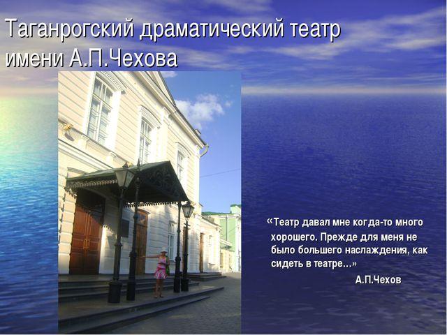 Таганрогский драматический театр имени А.П.Чехова «Театр давал мне когда-то м...
