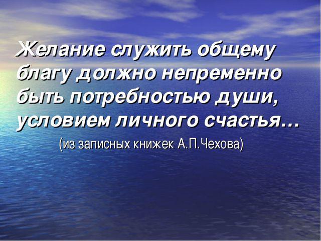 Желание служить общему благу должно непременно быть потребностью души, услов...