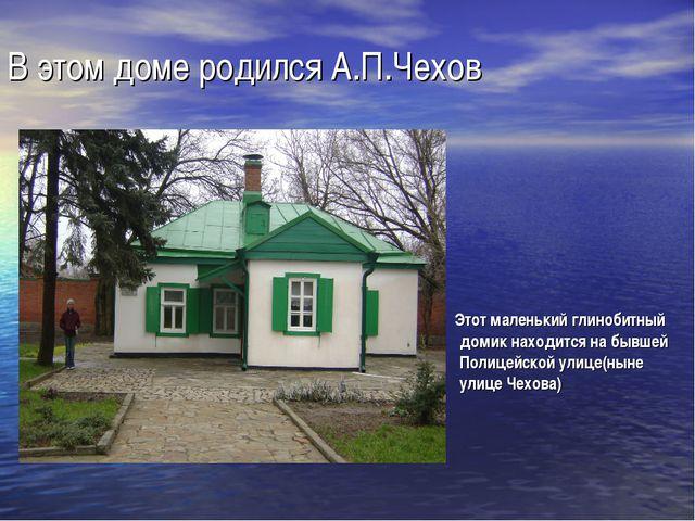 В этом доме родился А.П.Чехов Этот маленький глинобитный домик находится на б...