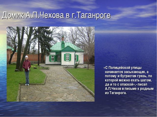 Домик А.П.Чехова в г.Таганроге «С Полицейской улицы начинается засыхающая, а...