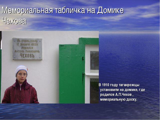 Мемориальная табличка на Домике Чехова В 1910 году таганрожцы установили на д...