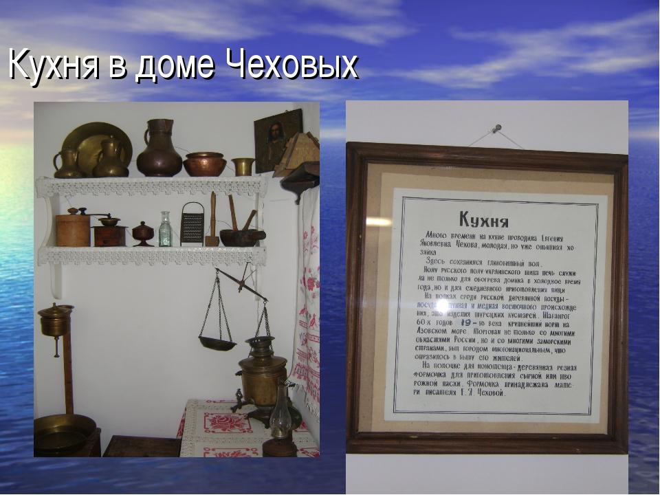 Кухня в доме Чеховых