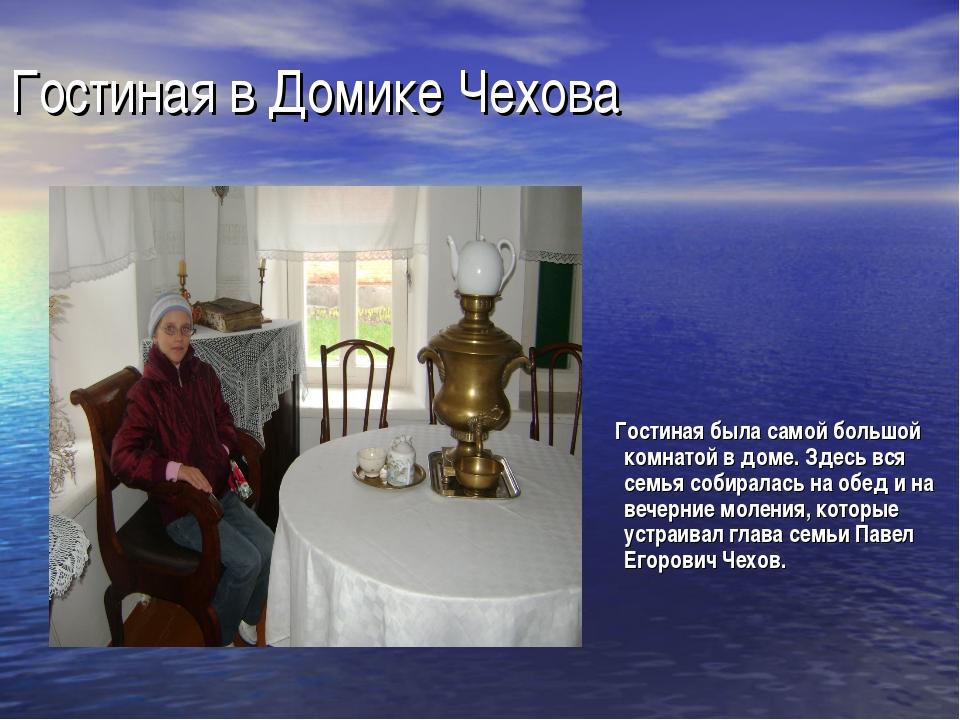 Гостиная в Домике Чехова Гостиная была самой большой комнатой в доме. Здесь в...