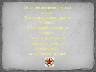 Поклонимся великим тем годам Тем самым командирам и бойцам И маршалам страны,