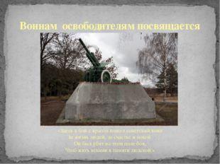 Воинам освободителям посвящается «Здесь в бой с врагом пошел советский воин З