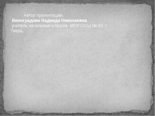 Автор презентации: Виноградова Надежда Николаевна, учитель начальных классов