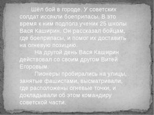Шёл бой в городе. У советских солдат иссякли боеприпасы. В это время к ним п
