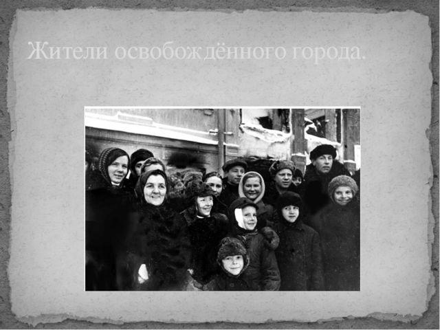Жители освобождённого города.