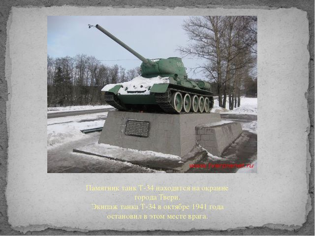 Памятник танк Т-34 находится на окраине города Твери. Экипаж танка Т-34 в окт...